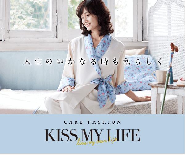 kiss my life